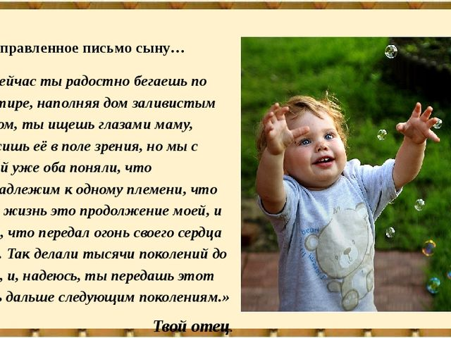 Неотправленное письмо сыну… «…Сейчас ты радостно бегаешь по квартире, наполн...