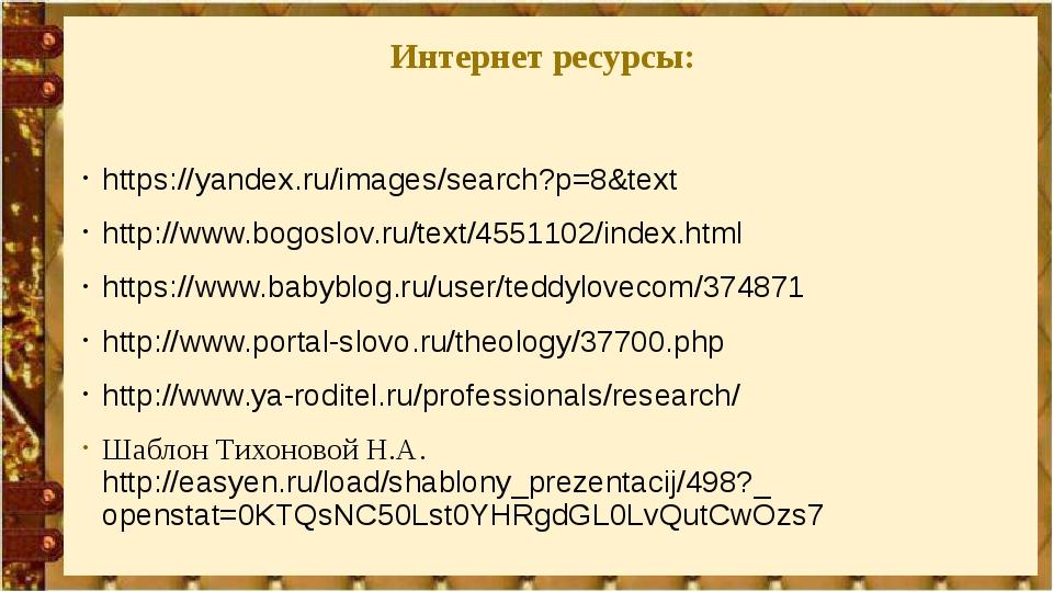 Интернет ресурсы: https://yandex.ru/images/search?p=8&text http://www.bogoslo...