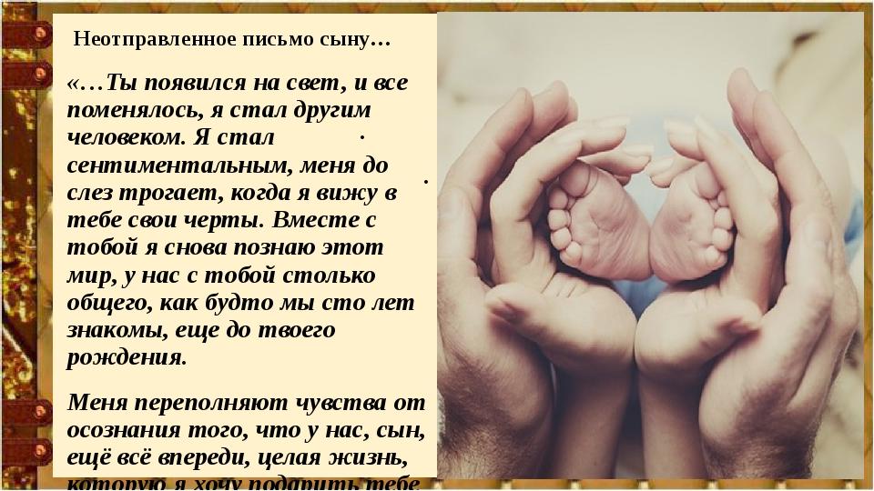 Неотправленное письмо сыну… «…Ты появился на свет, и все поменялось, я стал...