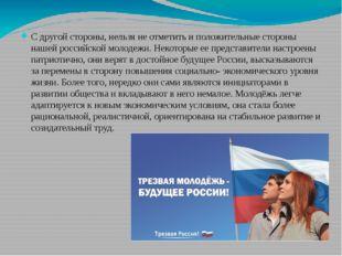 С другой стороны, нельзя не отметить и положительные стороны нашей российской
