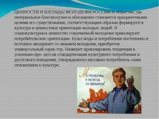 ЦЕННОСТИ И ВЗГЛЯДЫ МОЛОДЕЖИ РОССИИ В обществе, где материальное благополучие