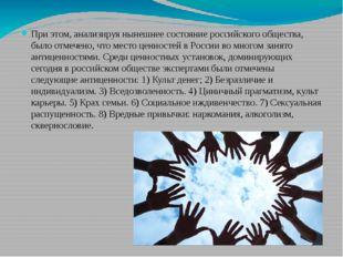 При этом, анализируя нынешнее состояние российского общества, было отмечено,