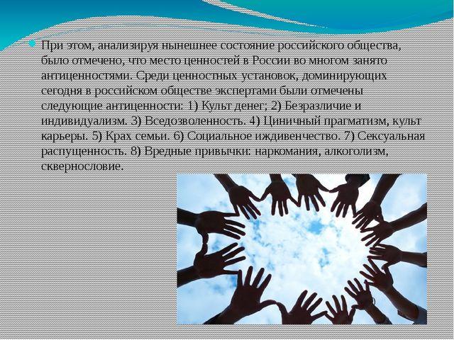 При этом, анализируя нынешнее состояние российского общества, было отмечено,...