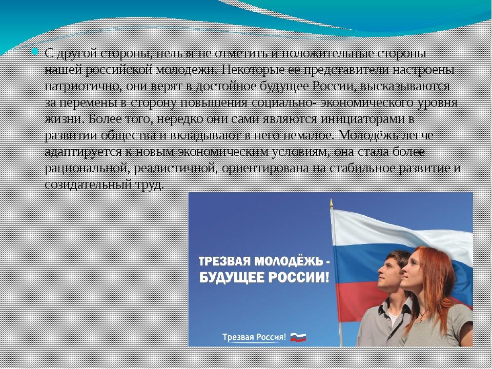 С другой стороны, нельзя не отметить и положительные стороны нашей российской...
