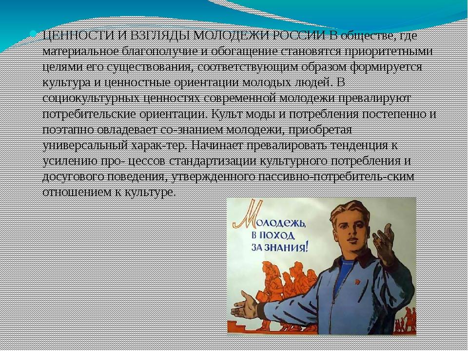 ЦЕННОСТИ И ВЗГЛЯДЫ МОЛОДЕЖИ РОССИИ В обществе, где материальное благополучие...