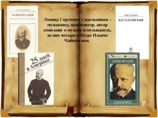 Леонид Сергеевич Сидельников – музыковед, композитор, автор семи книг о музык