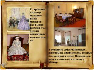 В Воткинске семья Чайковских пополнилась двумя детьми, дочерью Александрой и