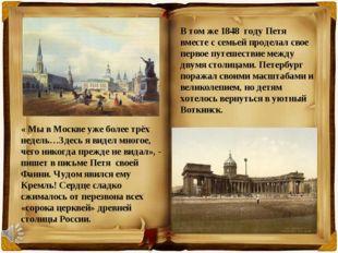 « Мы в Москве уже более трёх недель…Здесь я видел многое, чего никогда прежде