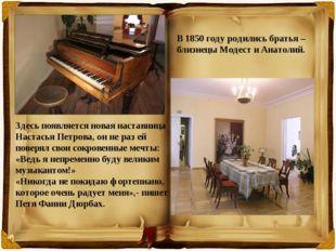 Здесь появляется новая наставница Настасья Петрова, он не раз ей поверял свои