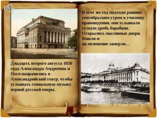 Двадцать второго августа 1850 года Александра Андреевна и Петя направились в