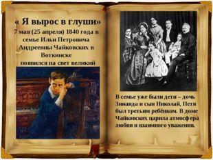 « Я вырос в глуши» 7 мая (25 апреля) 1840 года в семье Ильи Петровича Андрее