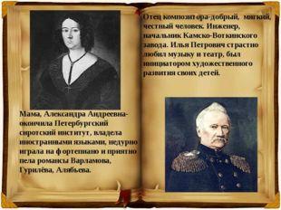 Мама, Александра Андреевна- окончила Петербургский сиротский институт, владел