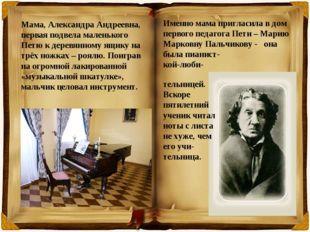 Именно мама пригласила в дом первого педагога Пети – Марию Марковну Пальчиков