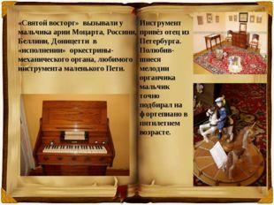 «Святой восторг» вызывали у мальчика арии Моцарта, Россини, Беллини, Доницетт