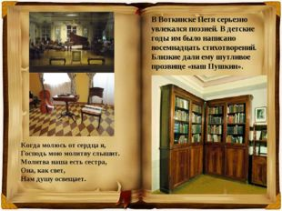 В Воткинске Петя серьезно увлекался поэзией. В детские годы им было написано