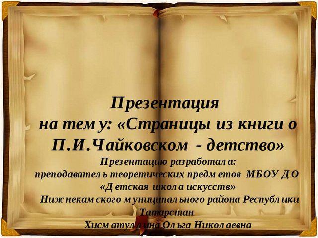 Презентация на тему: «Страницы из книги о П.И.Чайковском - детство» Презентац...