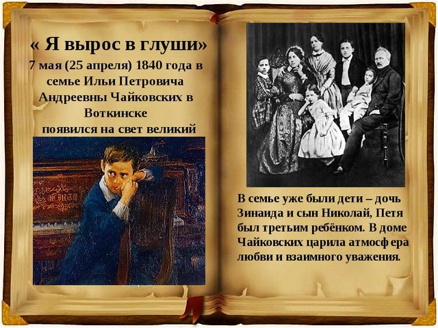 « Я вырос в глуши» 7 мая (25 апреля) 1840 года в семье Ильи Петровича Андрее...
