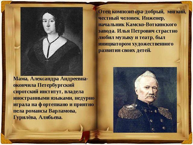 Мама, Александра Андреевна- окончила Петербургский сиротский институт, владел...