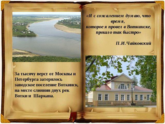 «Я с сожалением думаю, что время, которое я провел в Воткинске, прошло так бы...