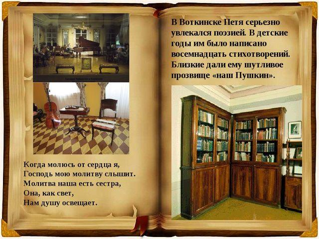 В Воткинске Петя серьезно увлекался поэзией. В детские годы им было написано...