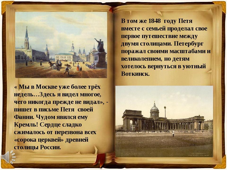 « Мы в Москве уже более трёх недель…Здесь я видел многое, чего никогда прежде...