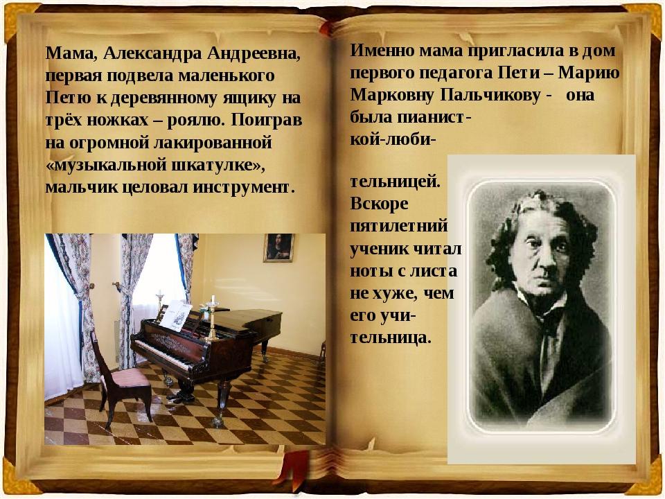 Именно мама пригласила в дом первого педагога Пети – Марию Марковну Пальчиков...