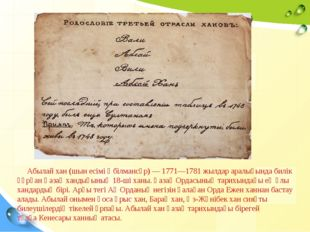 Абылай хан(шын есіміӘбілмансұр) —1771—1781жылдар аралығында билік құрған