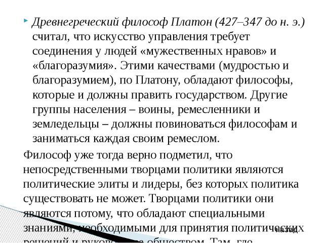 Элементы политики Субъекты политики Социальные общности (класс, политическая...
