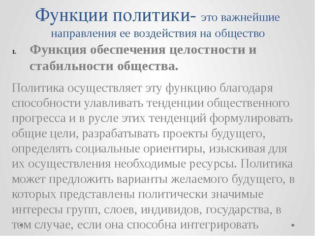История политических идей и учений Представители политических мыслей Основные...