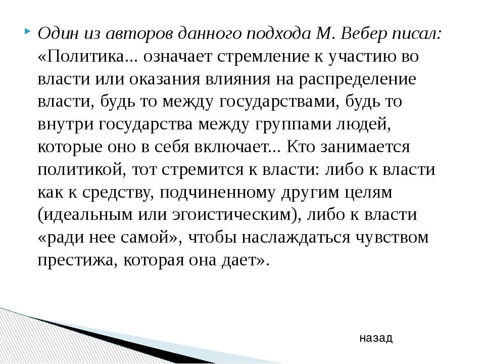 Политика является сферой властных отношений, т.е. отношений по поводу власти,...