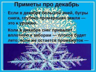 Приметы про декабрь Если в декабре большой иней, бугры снега, глубоко промерз
