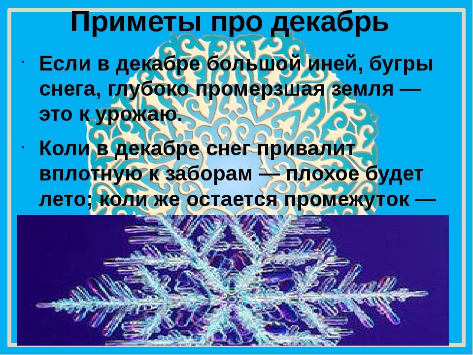 Приметы про декабрь Если в декабре большой иней, бугры снега, глубоко промерз...