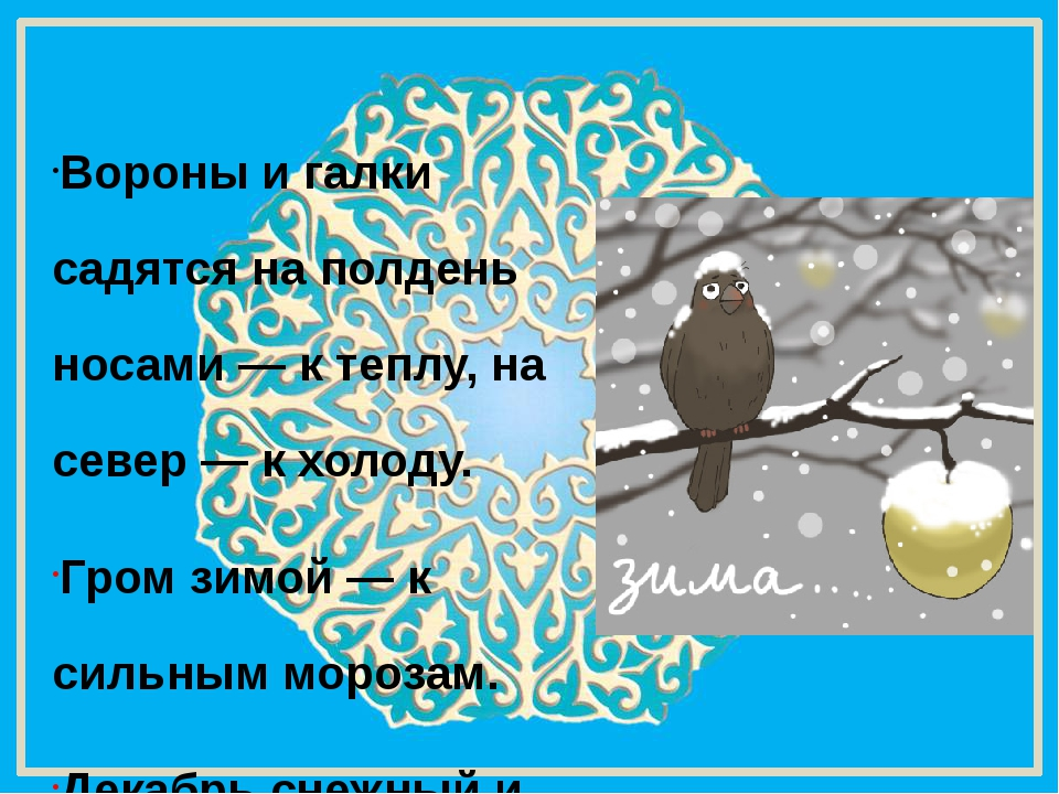 Вороны и галки садятся на полдень носами — к теплу, на север — к холоду. Гро...