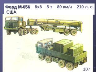 * Форд М-656 8х8 5 т 80 км/ч 210 л. с. США 107 1