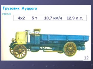 * 4х2 5 т 10,7 км/ч 12,9 л.с. 12 1