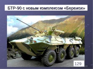* БТР-90 с новым комплексом «Бережок» 129 1