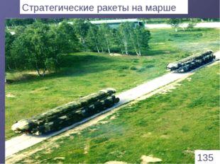 * Стратегические ракеты на марше 135 1