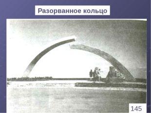 * Памятник «Разорванное кольцо» у Вагановского спуска У Вагановского спуска с