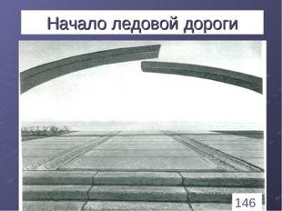 * Начало ледовой дороги 146 1