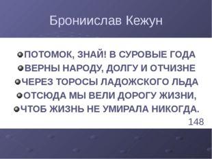 Брониислав Кежун ПОТОМОК, ЗНАЙ! В СУРОВЫЕ ГОДА ВЕРНЫ НАРОДУ, ДОЛГУ И ОТЧИЗНЕ