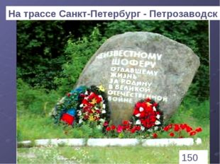 * 150 На трассе Санкт-Петербург - Петрозаводск 1