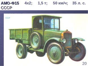 * АМО-Ф15 4х2; 1,5 т; 50 км/ч; 35 л. с. СССР 20 1