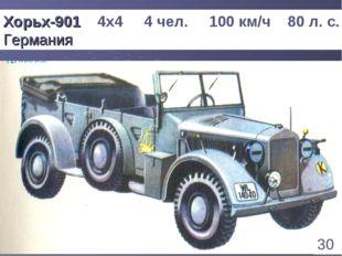 * Хорьх-901 4х4 4 чел. 100 км/ч 80 л. с. Германия 30 1