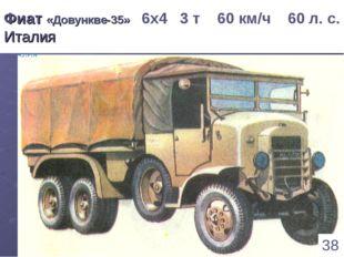 * Фиат «Довункве-35» 6х4 3 т 60 км/ч 60 л. с. Италия 38 1