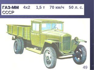 * ГАЗ-ММ 4х2 1,5 т 70 км/ч 50 л. с. СССР 49 1