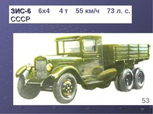 * ЗИС-6 6х4 4 т 55 км/ч 73 л. с. СССР 53 1