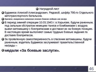 Наградной лист Будмиков Алексей Александрович. Рядовой, шофёр 795-го Отдельн