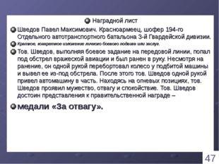 Наградной лист Шведов Павел Максимович. Красноармеец, шофер 194-го Отдельног