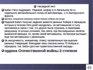 Наградной лист Бабич Петр Андреевич. Рядовой, шофер 2-го батальона 52-го отд