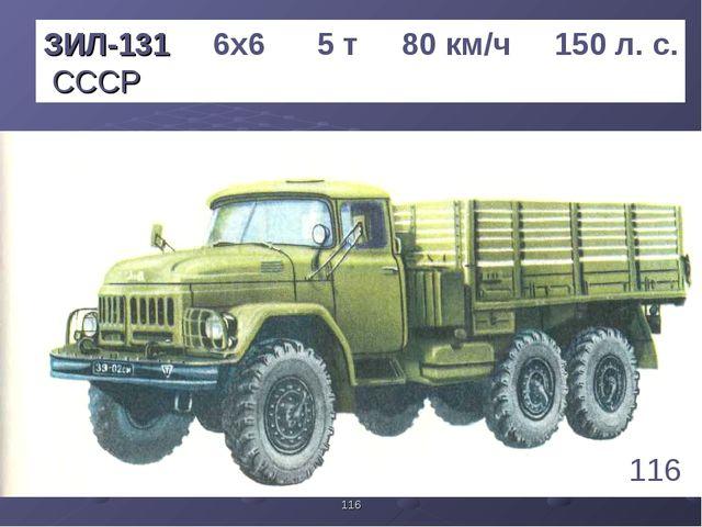 * ЗИЛ-131 6х6 5 т 80 км/ч 150 л. с. СССР 116 1